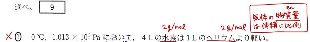4Lの水素と1Lのヘリウムの質量