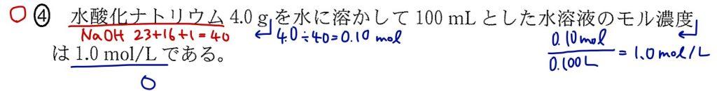 水酸化ナトリウム4g、100mLとしたときのモル濃度