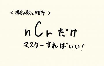 場合の数と確率PとC